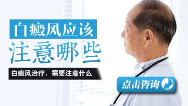 老年白癜风患者需要注意的事项