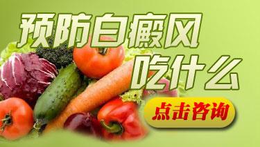 多吃哪些食物可以预防白癜风