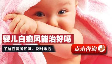 宝宝得白斑如何治疗