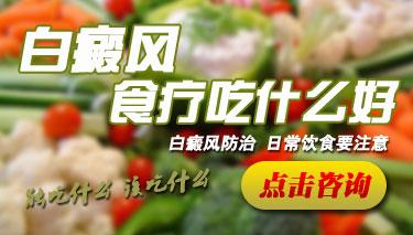 白癜风的食疗吃什么好.jpg